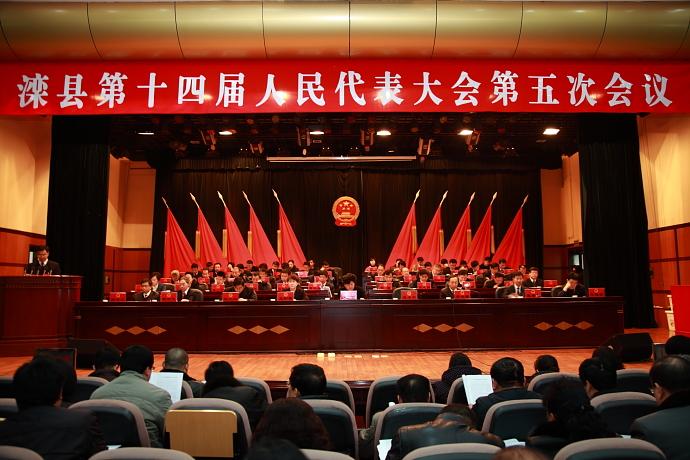 滦县第十四届人民代表大会第五次会议隆重召开