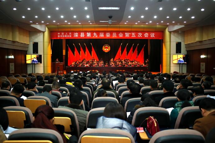 滦县政协第九届委员会第五次会议隆重举行