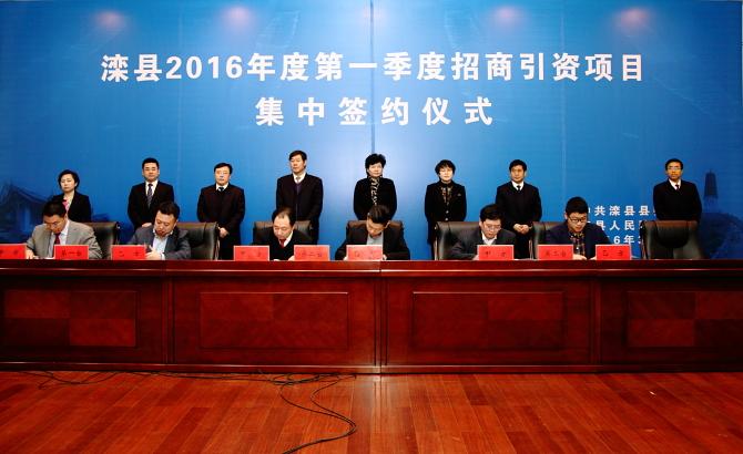 滦县举行2016年度第一季度招商引资项目集中签约仪式
