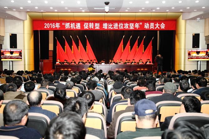 """滦县召开""""抓机遇 促转型 增比进位攻坚年""""动员大会"""