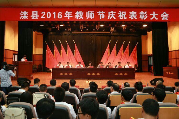 滦县召开2016年教师节庆祝表彰大会