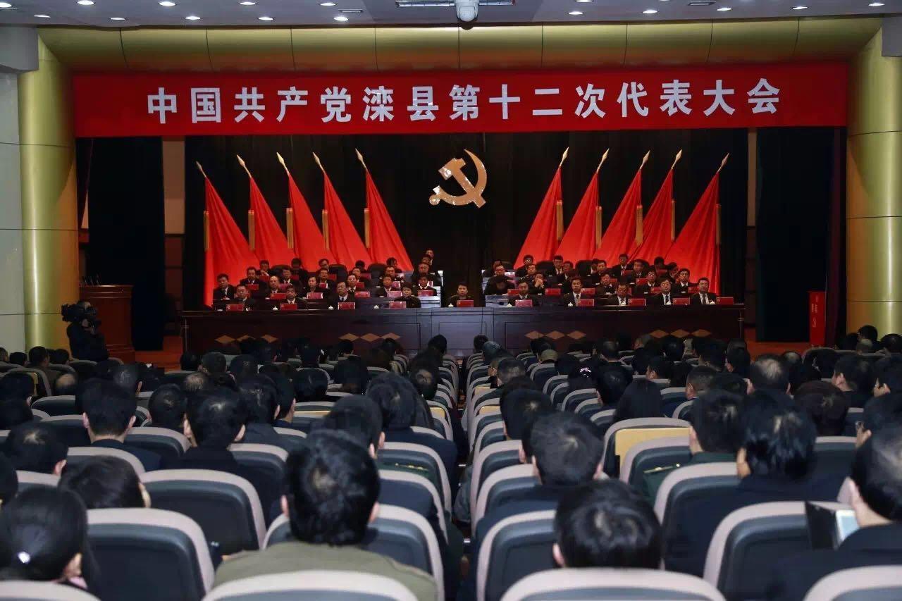 中国共产党滦县第十二次代表大会隆重召开