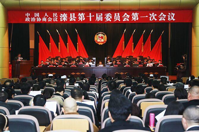 政协滦县第十届委员会第一次会议隆重举行