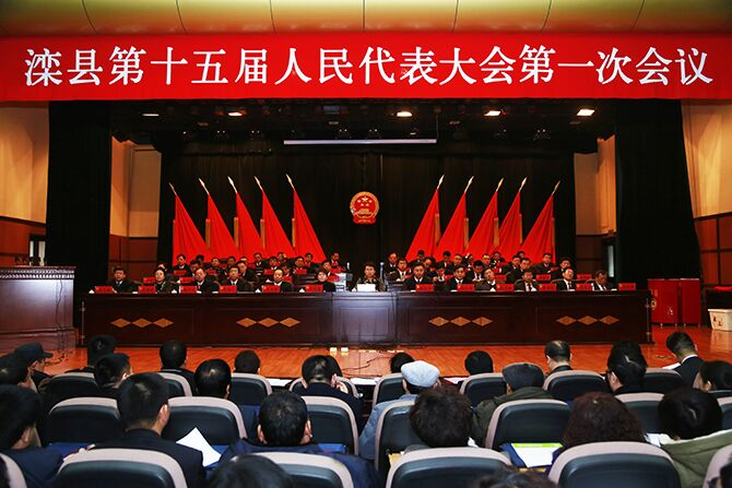 滦县第十五届人民代表大会第一次会议隆重召开