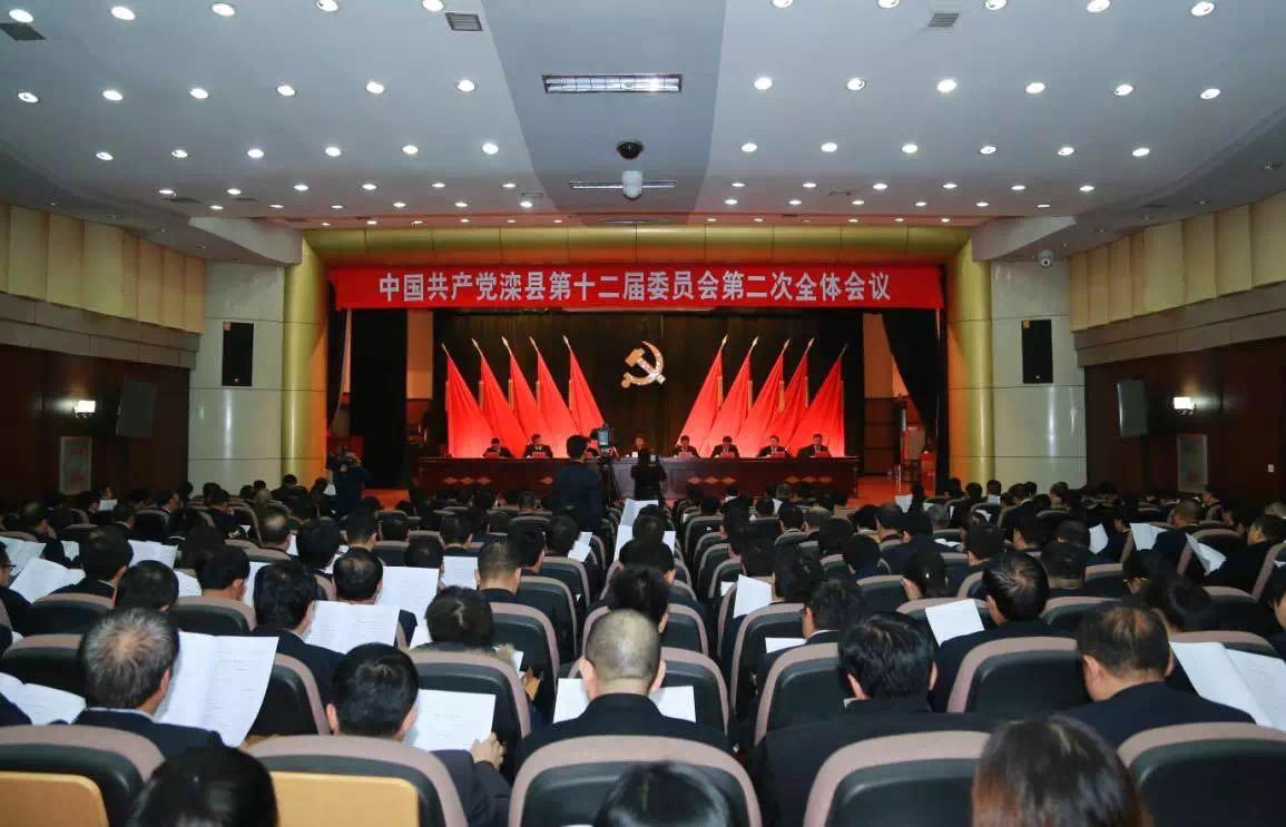 滦县召开中国共产党第十二届委员会第二次全体会议