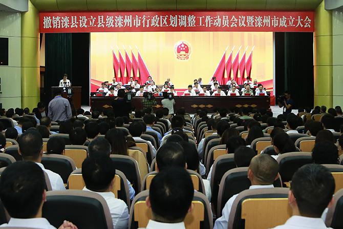 撤销滦县设立县级滦州市行政区划调整工作动员会议暨滦州市成立大会在政府礼堂隆重举行