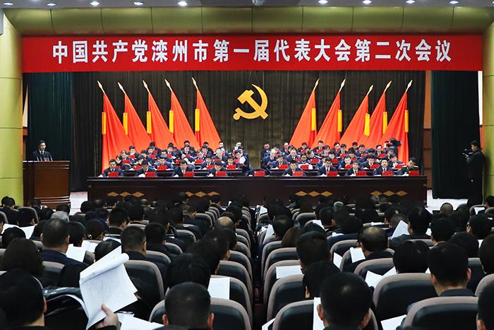 中国共产党滦州市第一届代表大会第二次会议隆重召开