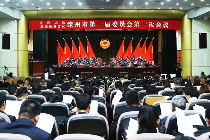 政协滦州市第一届委员会第一次会议在政府礼堂举行