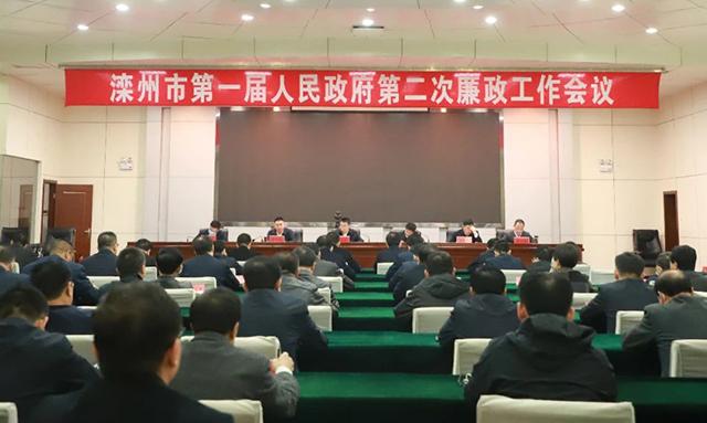 市政府召开第二次廉政工作会议