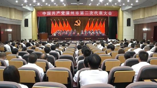中国共产党滦州市第二次代表大会胜利闭幕