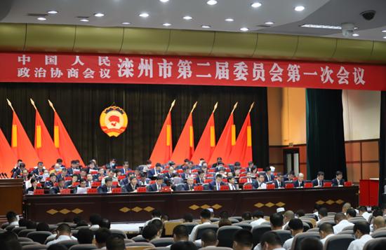政协滦州市二届一次会议隆重开幕