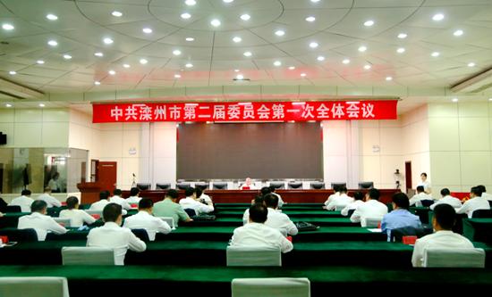 中国共产党滦州市第二届委员会召开第一次全体会议